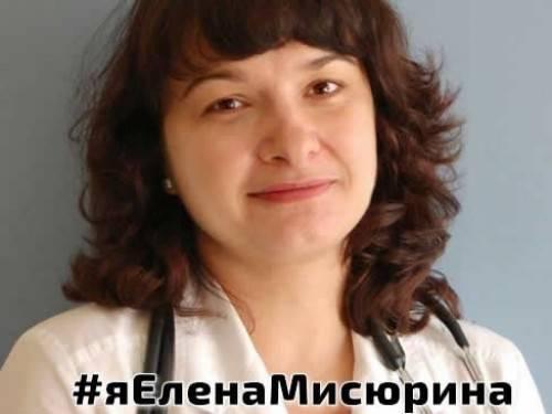 Возобновлено следствие по делу Елены Мисюриной